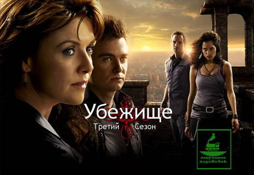 Убежище / Sanctuary / Сезон 3 / Серии 1-20 (20) (Мартин Вуд) [2010 г., фантастика, HDTVRip] (napaBo3uk)