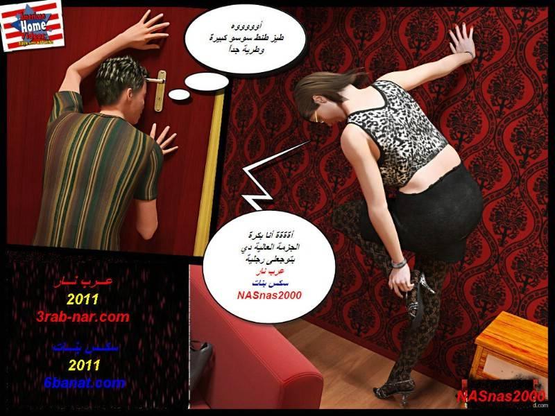 عرب نار - ايمى وجينا مع مدرب ...