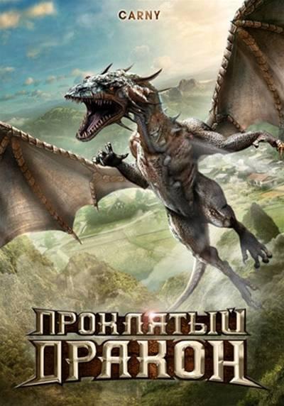 Проклятый дракон / Carny (2009/DVD5/DVDRip/1400Mb/700Mb)