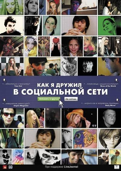 Как я дружил в социальной сети / Catfish (2010/HDRip/1400Mb/700Mb)