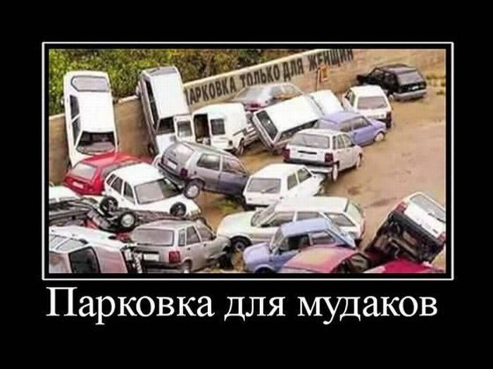 Автомобильные демотиваторы (20 штук)
