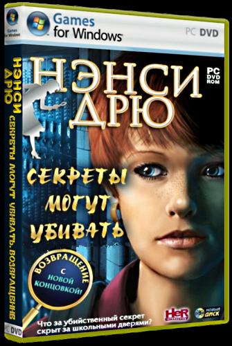 Нэнси Дрю: Секреты могут убивать. Возвращение [Ru] (RePack) 2011 | Fenixx
