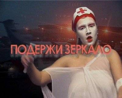 Низший Пилотаж / Подержи зеркало (Александр Бородыня) [2006 г., Драма / Кинопостановка, DVDRip]
