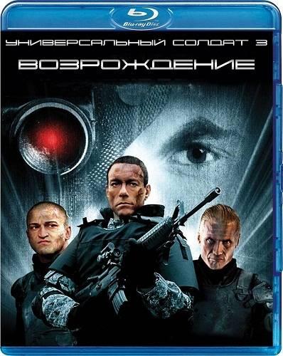 Универсальный солдат 3: Возрождение / Universal Soldier: Regeneration (2009) BDRip 1080p