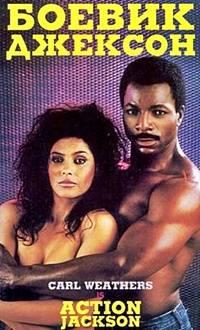 Боевик Джексон / Action Jackson (1988) DVDRip (HDTVRip)