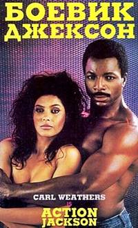 ������ ������� / Action Jackson (1988) DVDRip (HDTVRip)