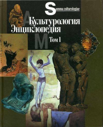 Культурология. Энциклопедия. Том 1