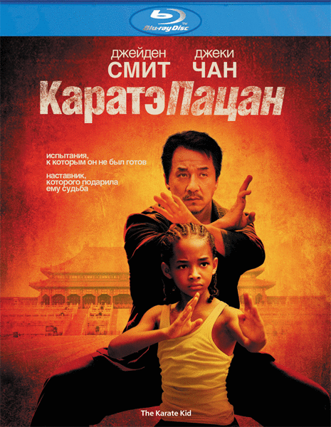 Каратэ-пацан / The Karate Kid (2010) BDRip-AVC от HQ-ViDEO | Unrated