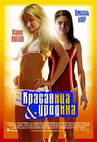 Красавица и уродина (2008) смотреть онлайн HD