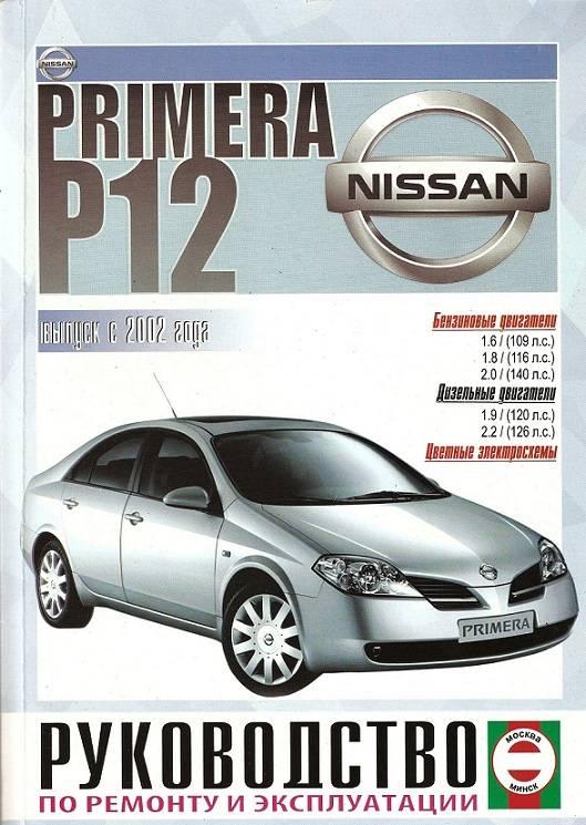 Москва-Минск- Nissan Primera P12 Руководство по ремонту и эксплуатации[2009 г., PDF, RUS]