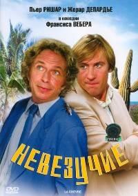 ��������� / La chèvre (1981) HDTVRip