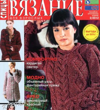 Журнал для вязание спицами 13