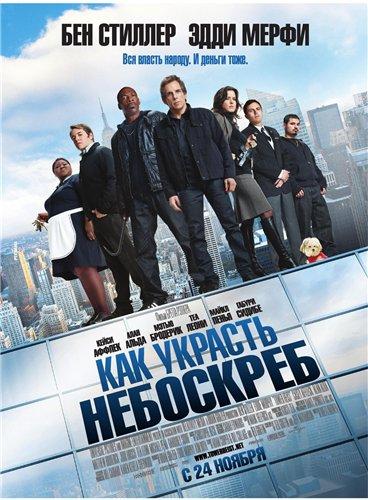 Как украсть небоскреб / Tower Heist (Бретт Рэтнер / Brett Ratner) [2011 г., комедия, криминал, DVD5 (сжатый)] исх. R5, Dub + Original Eng