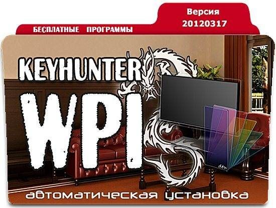 Keyhunter WPI v.20120317 (x32/x64/ML/RUS)