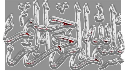 dini resimler, dini yazilar, arapça ghbr7iq9.png