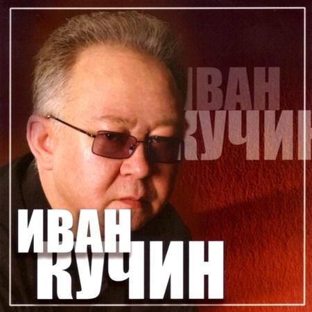 Иван Кучин - Золотые хиты (2012)