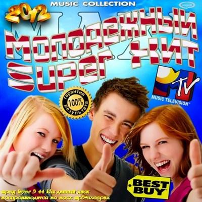 MAXI. Молодёжный Super Хит (2012)