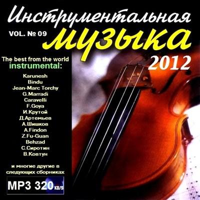 Инструментальная музыка vol.9 (2012)