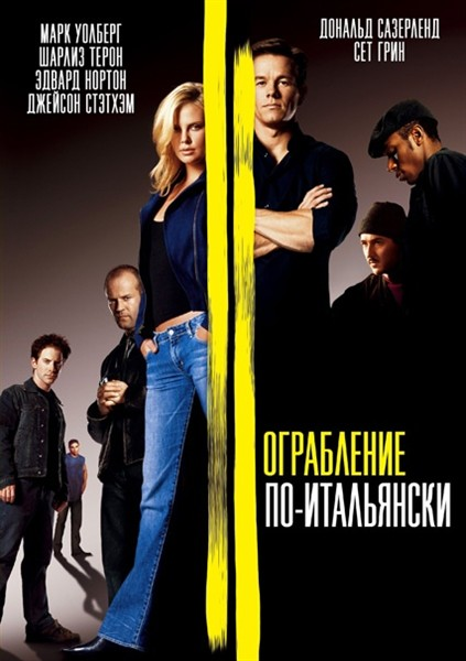 ���������� ��-���������� / The Italian Job (2003) BDRip + BDRip-AVC + BDRip 720p + BDRip 1080p