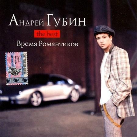 Андрей Губин - Время романтиков. The Best (2004)