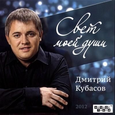Дмитрий Кубасов - Свет моей души (2012)