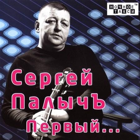 Сергей ПалычЪ - Первый (2012)