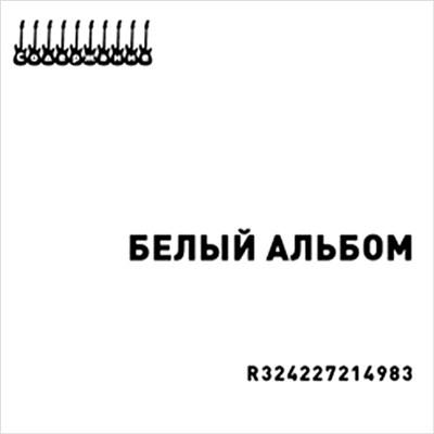 Белый альбом (2012)