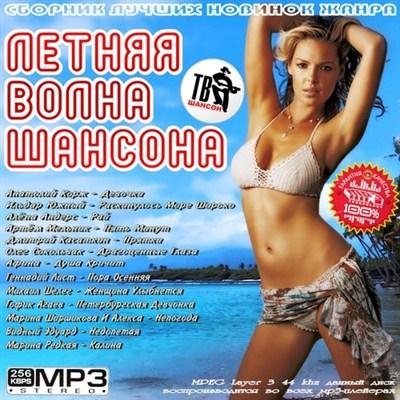 Летняя Волна Шансона (2012)