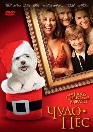 Чудо-пёс / My Dog's Christmas Miracle (2011) HDRip