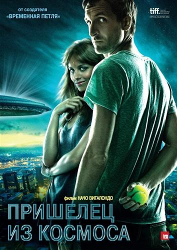 Пришелец из космоса / Extraterrestre (2011) DVDRip / 1.45 Gb [НТВ+]