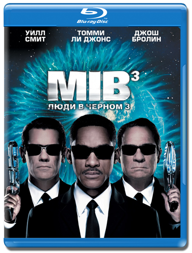 Люди в черном 3 / Men in Black III (2012) HDRip / 2.05 Gb [Лицензия]